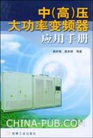 (特价书)中(高)压大功率变频器应用手册