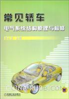 (特价书)常见轿车电气系统结构原理与检修