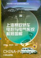上海赛欧轿车电控与电气系统检修图解