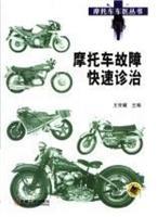 (特价书)摩托车故障快速诊治
