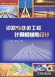 道路与铁道工程计算计算机辅助设计