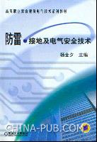 防雷、接地及电气安全技术