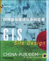 GIS在场地设计中的应用