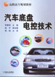 汽车底盘电控技术