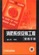 消防系统安装工程便携手册