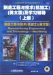 制造工程与技术(机加工)(英文版)及学习辅导(上下册)