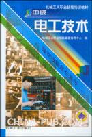 中级电工技术