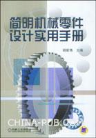 简明机械零件设计实用手册