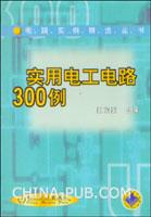 实用电工电路300例
