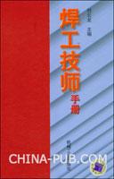 焊工技师手册