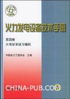 火力发电设备技术手册.第四卷.火电站系统与辅机