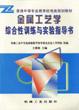 金属工艺学综合性训练与实验指导书