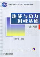 热能与动力机械基础(第2版)