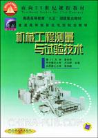 机械工程测量与试验技术