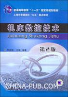 机床数控技术(第2版)
