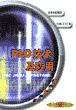 (特价书)PLC技术及应用