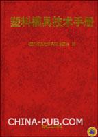 塑料模具技术手册