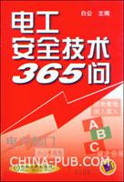 电工安全技术365问