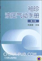 袖珍液压气动手册(第2版)