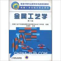 金属工艺学(第2版)