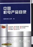 中国机电产品目录第15册