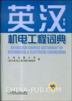 英汉机电工程词典(第2版)