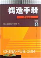 铸造手册(第4卷)造型材料(第2版)