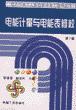 电能计量与电度表修校(第2版)