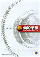 齿轮手册(上册)(第2版)