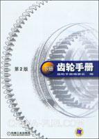 齿轮手册(下册)(第2版)