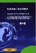 超声波检测(第2版)