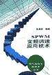 SPWM变频调速应用技术(第2版)