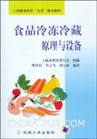 食品冷冻冷藏原理与设备
