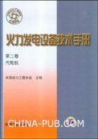火力发电设备技术手册(第二卷)汽轮机