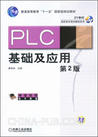 PLC基础及应用(第2版)