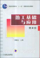热工基础与应用(第2版)