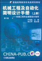 机械工程及自动化简明设计手册(上册)--机械工程专业课程设计指导(第2版)
