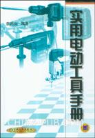 实用电动工具手册