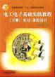 电工电子基础实践教程(下册)实习.课程设计