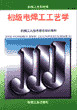 初级电焊工工艺学