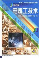 中级电焊工技术