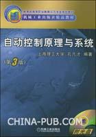 自动控制原理与系统(第2版)