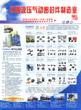 中国液压气动密封件制造业厂商名录(第3版)