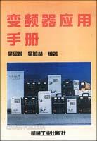 (特价书)变频器应用手册(第2版)