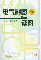 电气制图与读图(第2版)