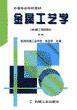 金属工艺学(机械工程材料)
