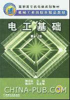 电工基础(第2版) (2-6版)