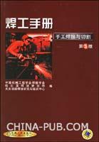 焊工手册.手工焊接与切割(第3版)