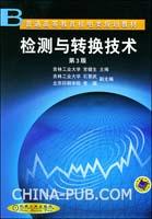 检测与转换技术(第3版)