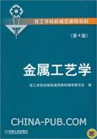 金属工艺学(第4版)